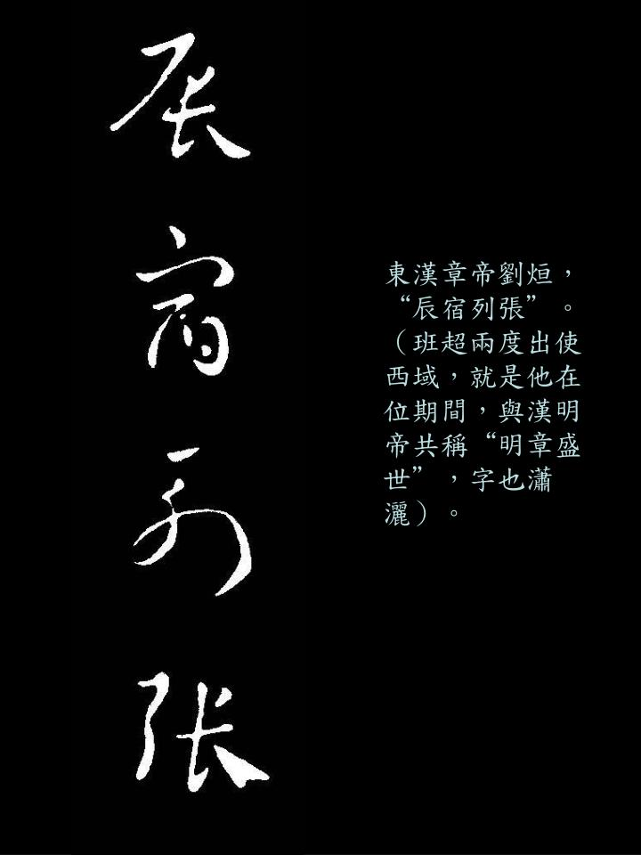 東漢章帝劉烜,