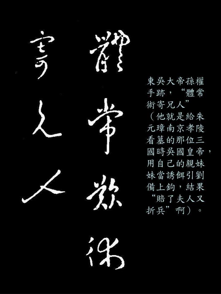 東吳大帝孫權手跡,