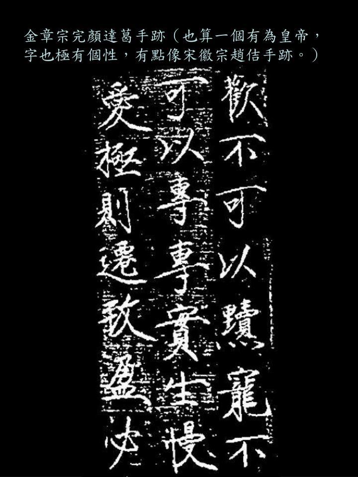 金章宗完顏達葛手跡(也算一個有為皇帝,字也極有個性,有點像宋徽宗趙佶手跡。)