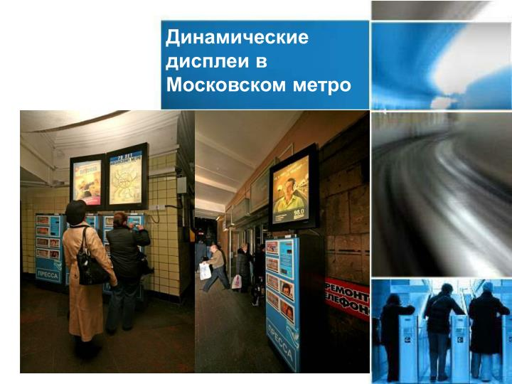 Динамические дисплеи в Московском метро