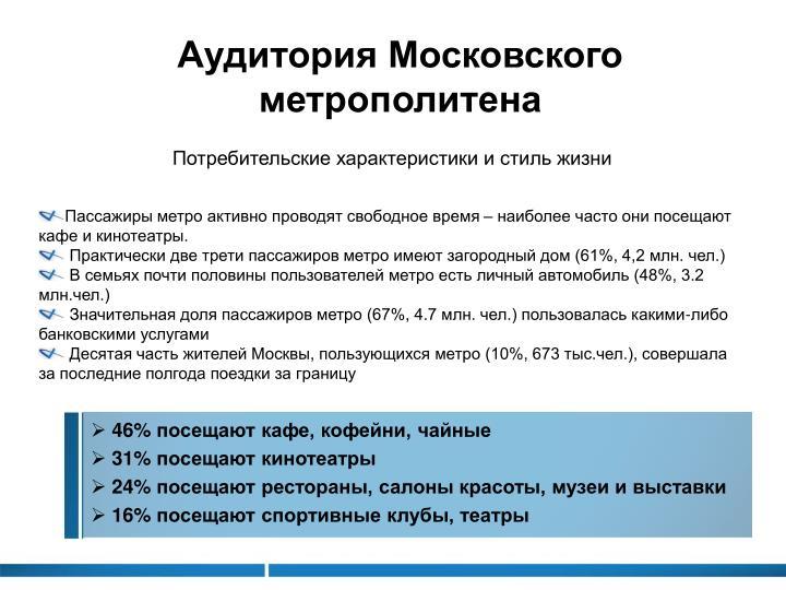 Аудитория Московского метрополитена