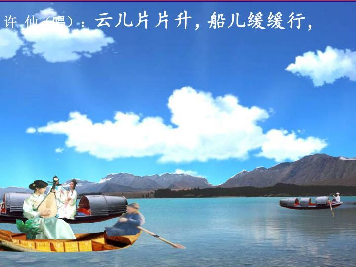 许 仙(唱):