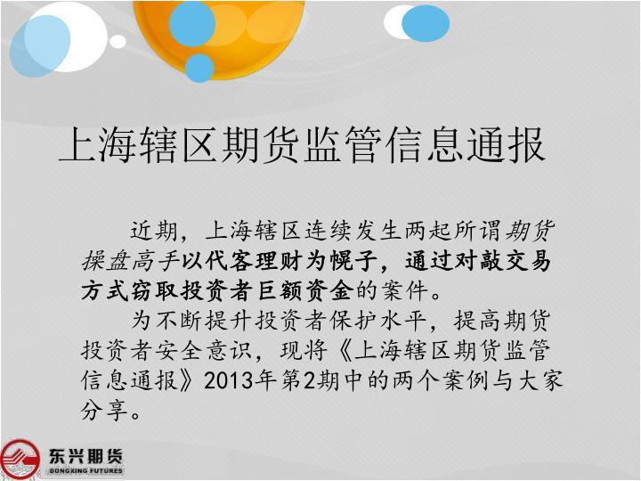 上海辖区期货监管信息通报
