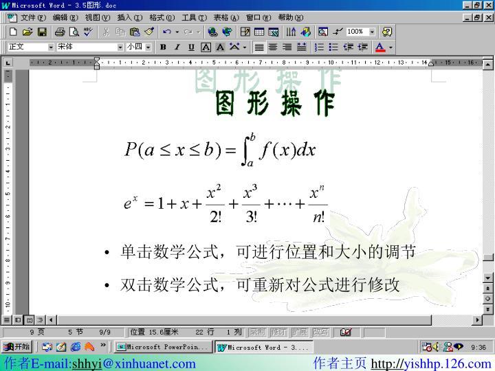 单击数学公式,可进行位置和大小的调节
