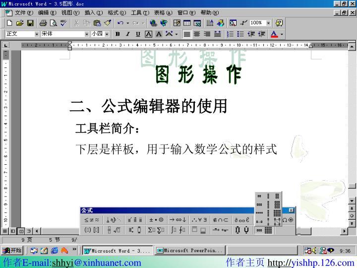 二、公式编辑器的使用