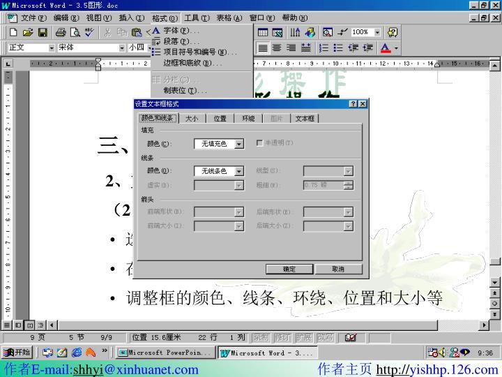 三、图文框和文本框的使用