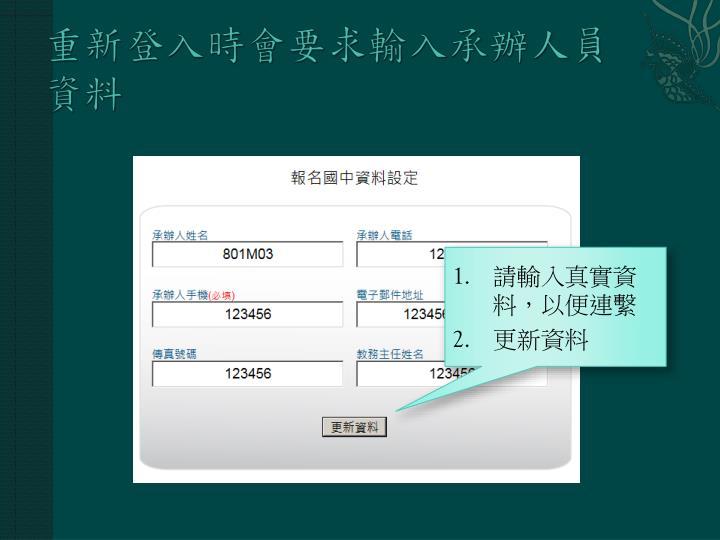 重新登入時會要求輸入承辦人員資料