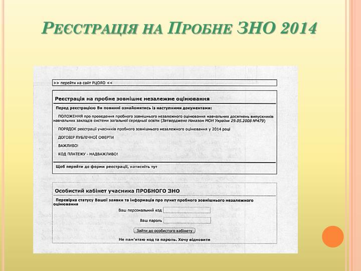 Реєстрація на Пробне ЗНО 2014