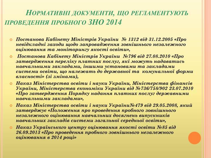 Нормативні документи, що регламентують проведення пробного ЗНО 2014