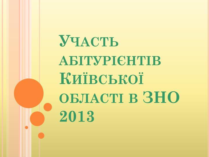 Участь абітурієнтів Київської області в ЗНО 2013