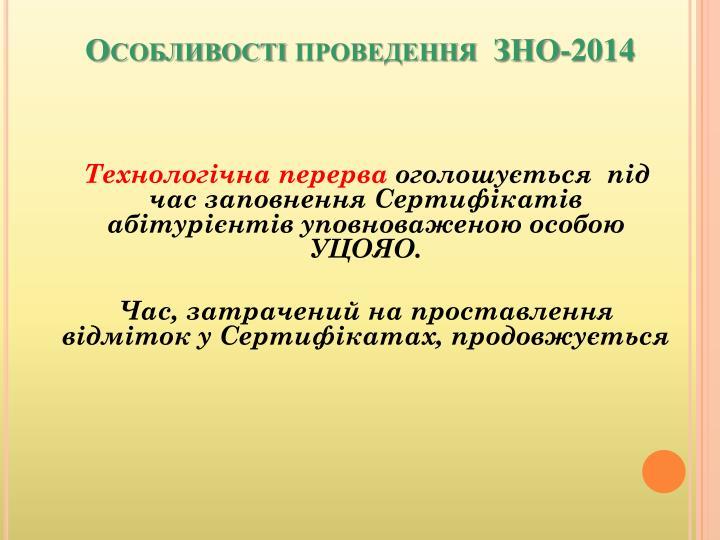 Особливості проведення  ЗНО-2014