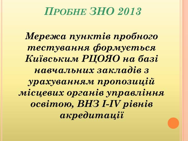 Пробне ЗНО 2013