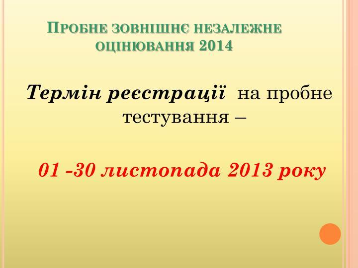 Пробне зовнішнє незалежне оцінювання 2014