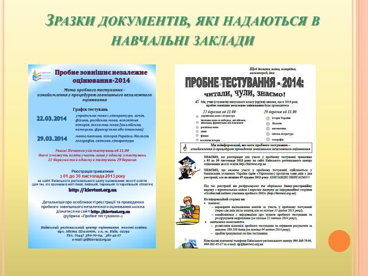 Зразки документів, які надаються в навчальні заклади