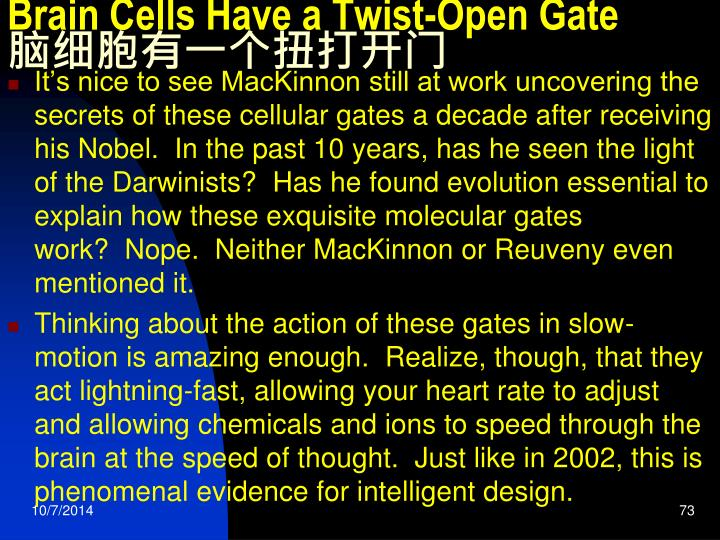 Brain Cells Have a Twist-Open Gate