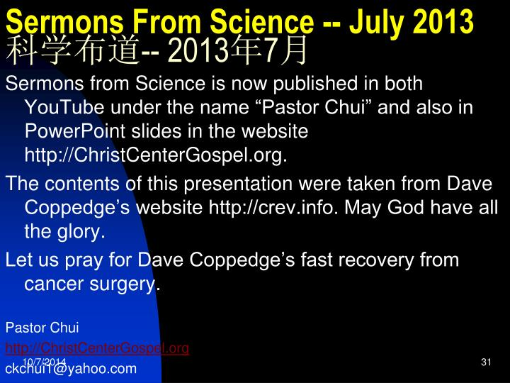 Sermons From Science -- July 2013