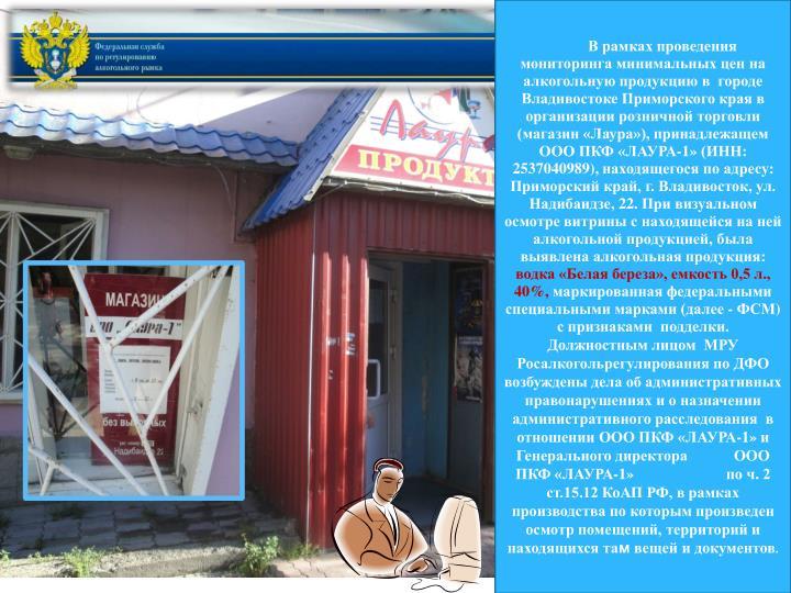 В рамках проведения мониторинга минимальных цен на алкогольную продукцию в  городе Владивостоке Приморского края в организации розничной торговли (магазин
