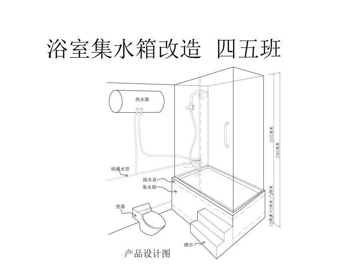 浴室集水箱改造  四五班