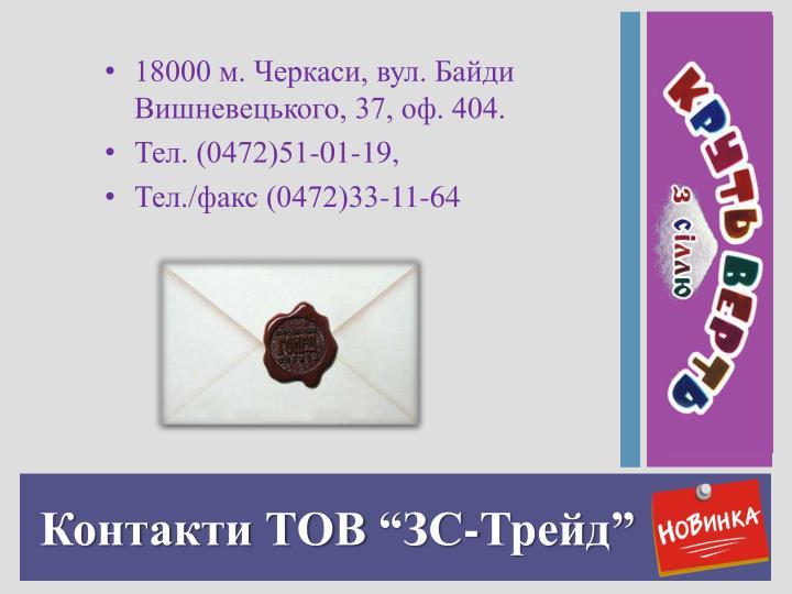 18000 м. Черкаси, вул. Байди Вишневецького, 37, оф. 404.
