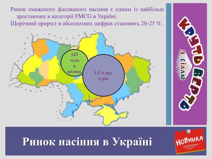 Ринок смаженого фасованого насіння є одним із найбільш зростаючих в категорії FMCG в Україні.