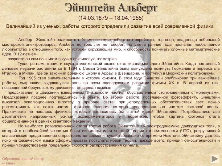 Эйнштейн Альберт