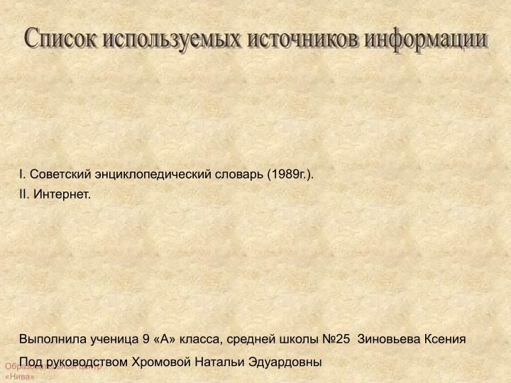 Список используемых источников информации