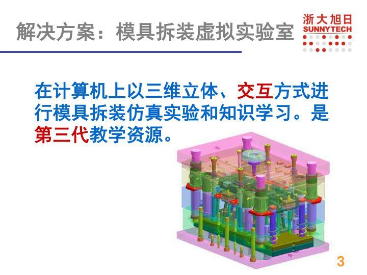 解决方案:模具拆装虚拟实验室