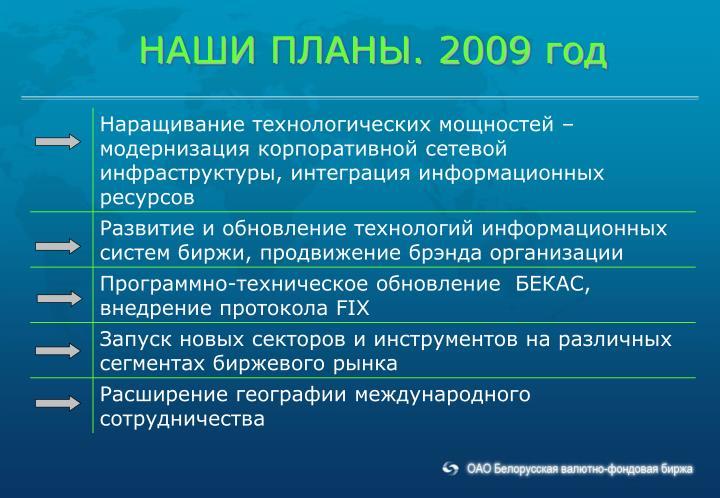 . 2009
