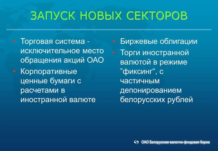 Торговая система - исключительное место обращения акций ОАО