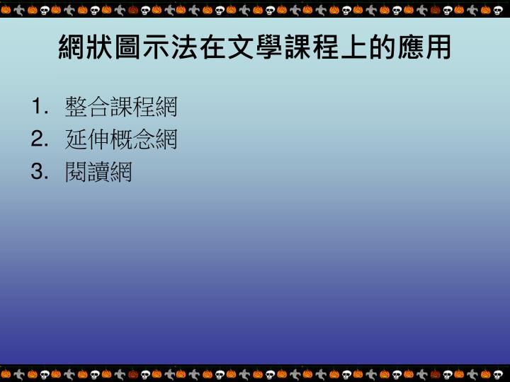 網狀圖示法在文學課程上的應用