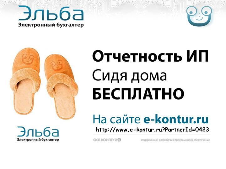 http://www.e-kontur.ru?PartnerId=0423