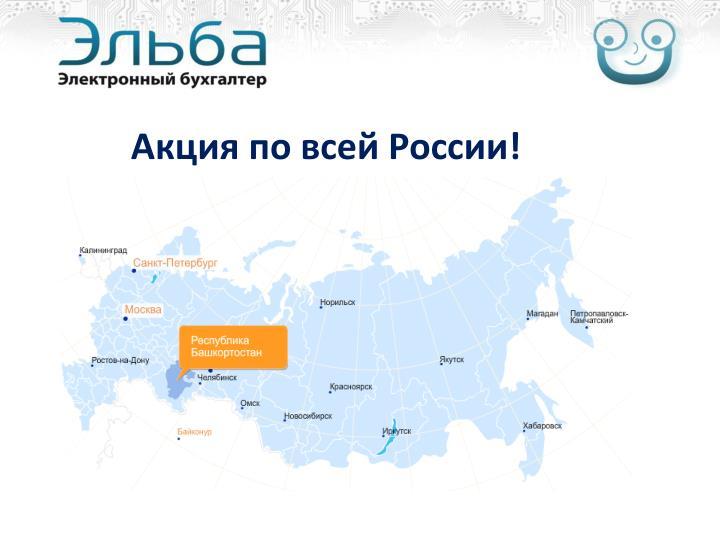 Акция по всей России!
