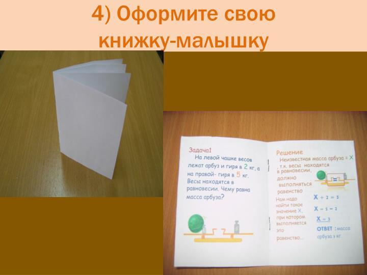 4) Оформите свою                   книжку-малышку