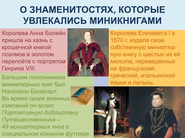 О ЗНАМЕНИТОСТЯХ,