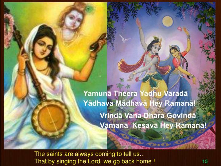 Yamunā Theera Yadhu Varadā