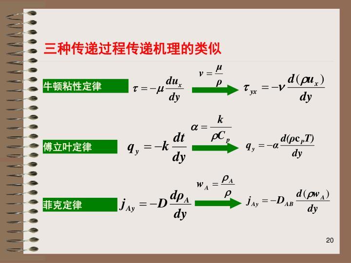 三种传递过程传递机理的类似
