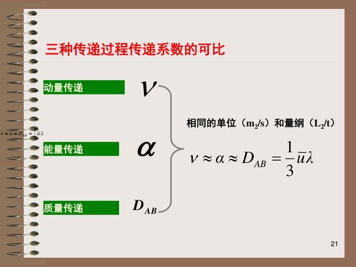 三种传递过程传递系数的可比