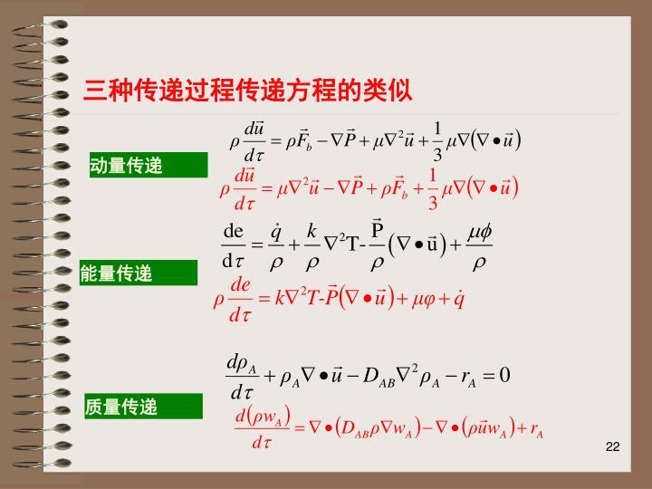 三种传递过程传递方程的类似