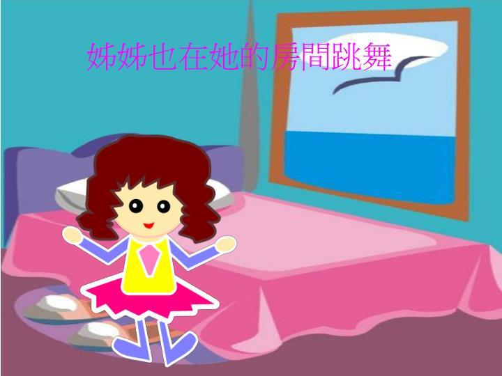 姊姊也在她的房間跳舞