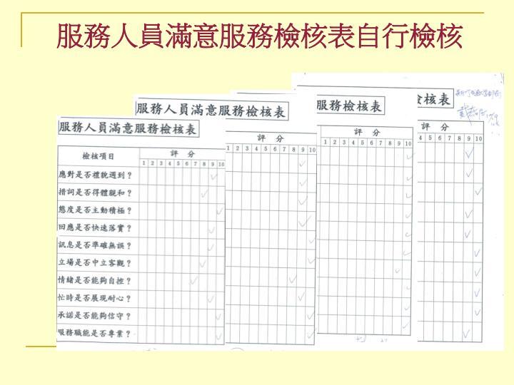 服務人員滿意服務檢核表自行檢核