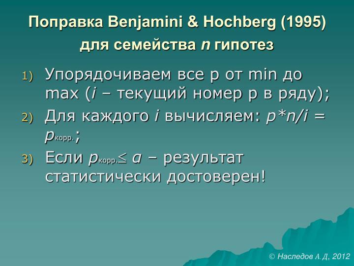 Поправка Benjamini & Hochberg (1995)