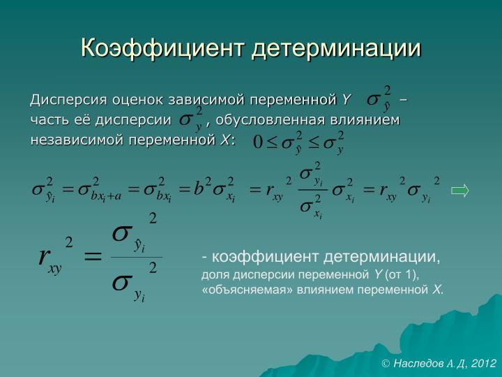 Коэффициент детерминации