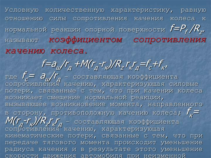 Условную количественную характеристику, равную отношению силы сопротивления качения колеса к нормальной реакции опорной поверхности