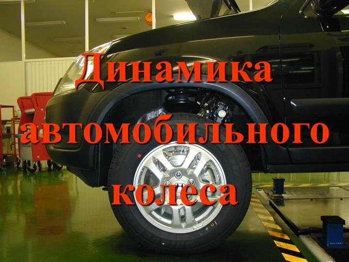 Динамика автомобильного колеса