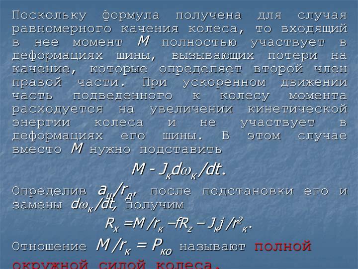 Поскольку формула получена для случая равномерного качения колеса, то входящий в нее момент