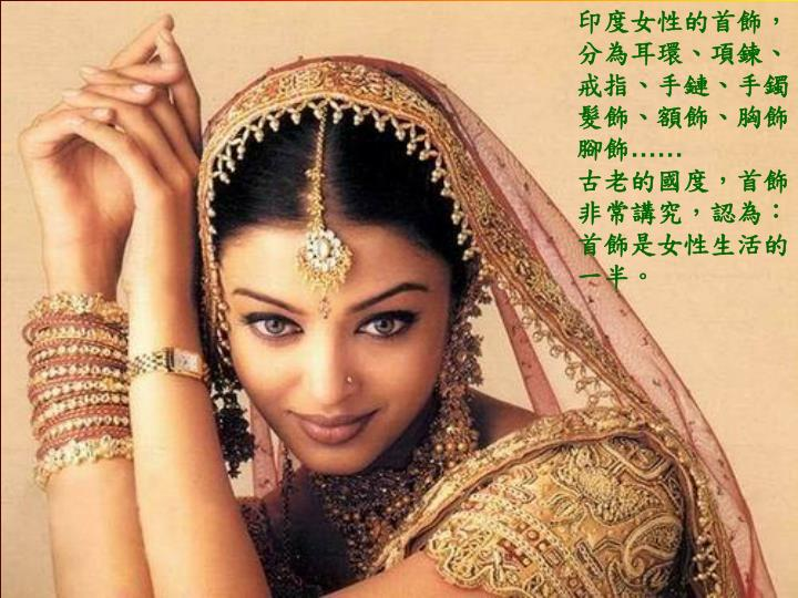 印度女性的首