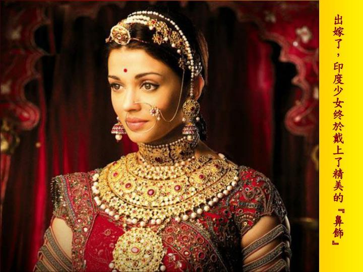出嫁了,印度少女终
