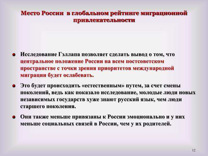 Место России  в глобальном рейтинге миграционной привлекательности