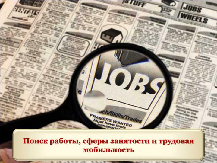 Поиск работы, сферы занятости и трудовая мобильность