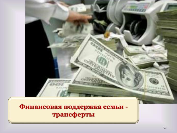 Финансовая поддержка семьи - трансферты